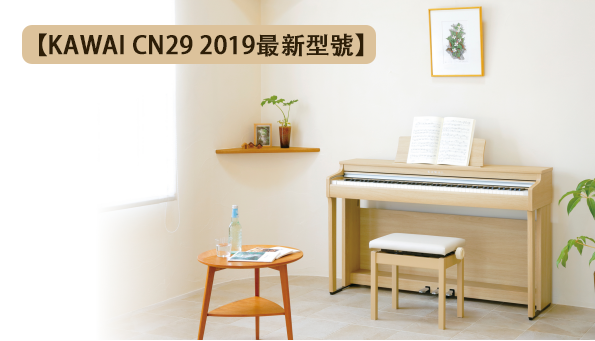 KAWAI CN29 【新型號、保持最高CP值】