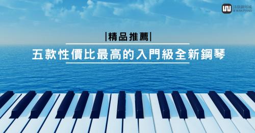 精品|五款性價比最高的入門級全新鋼琴