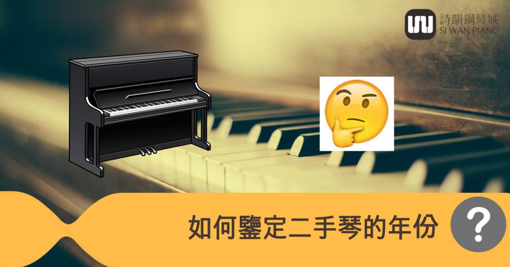如何去分辨二手鋼琴的年份?同一型號,價格差異為什麼會這麼大?