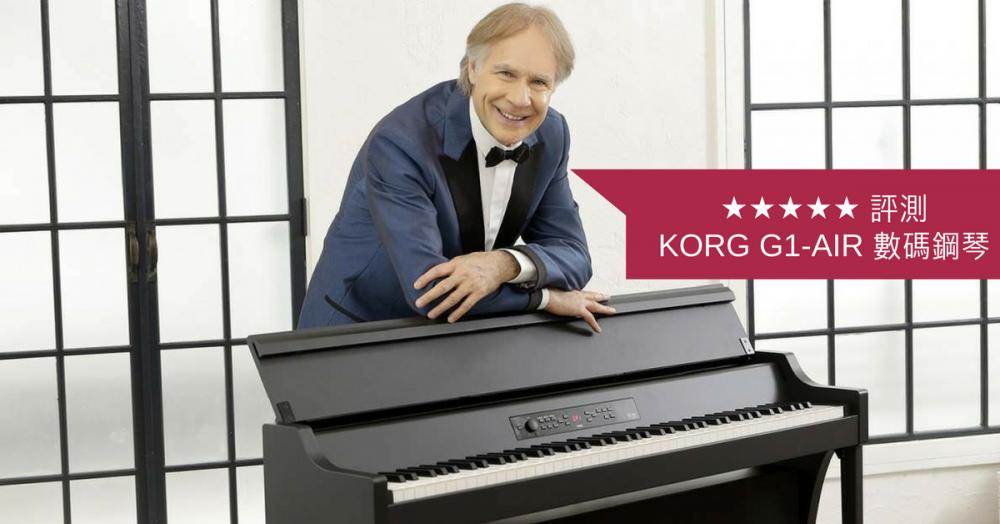 ★★★★★ KORG G1 Air 高端電鋼琴評測! 最新型號