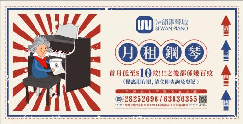 【首月只需$10元】小朋友初學琴,要租琴定係買琴?點樣先至最省事,省心,省钱!