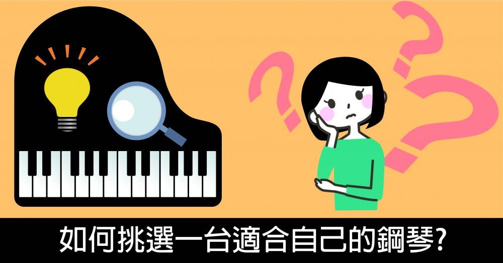 如何挑選一台適合自己的鋼琴?