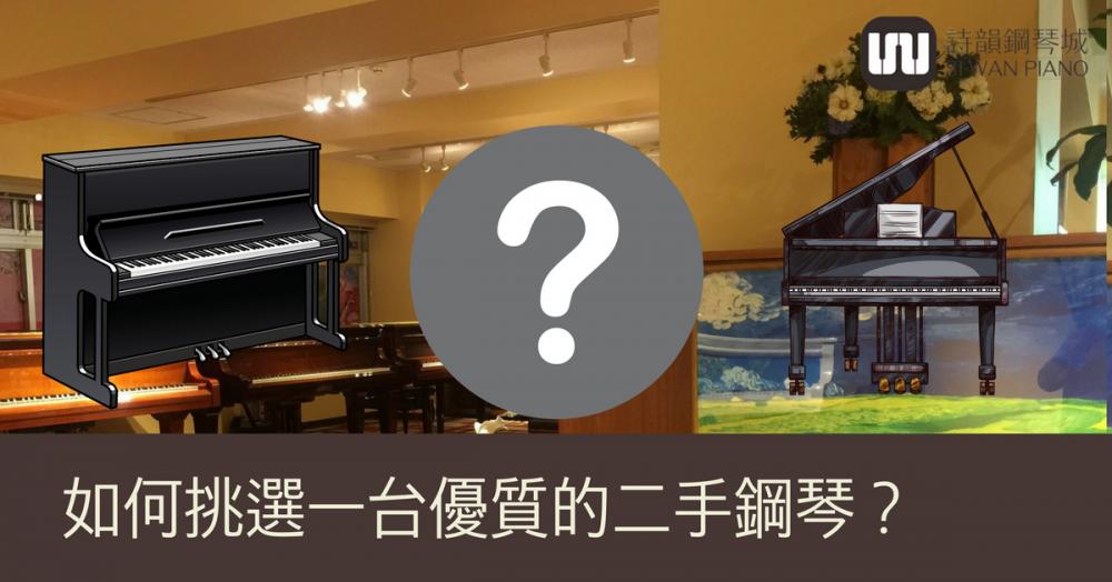 如何挑選好的二手鋼琴?二手琴到底值得購買嗎