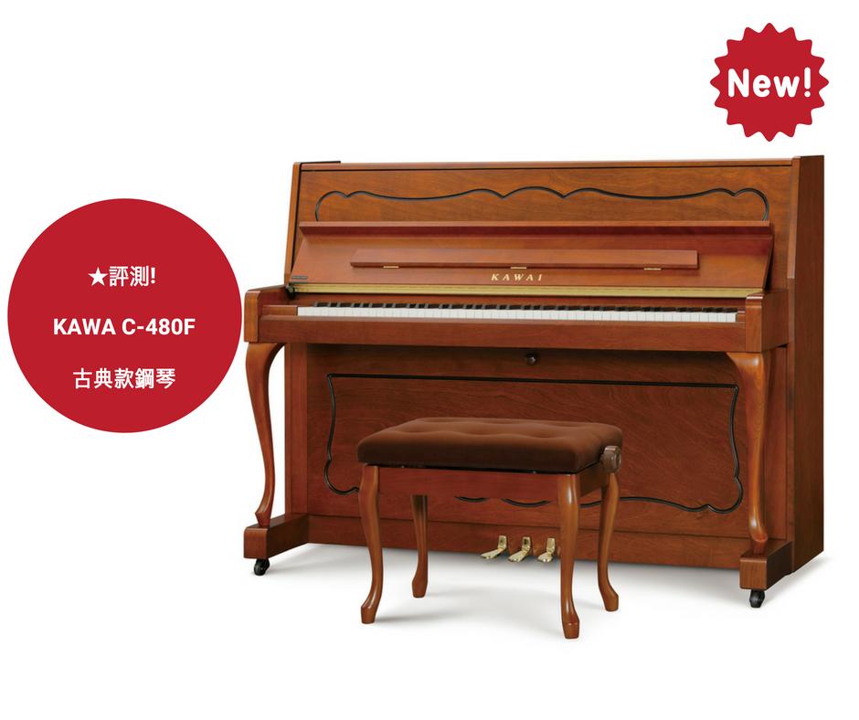 KAWAI C-480F 樺木半啞光 古典鋼琴