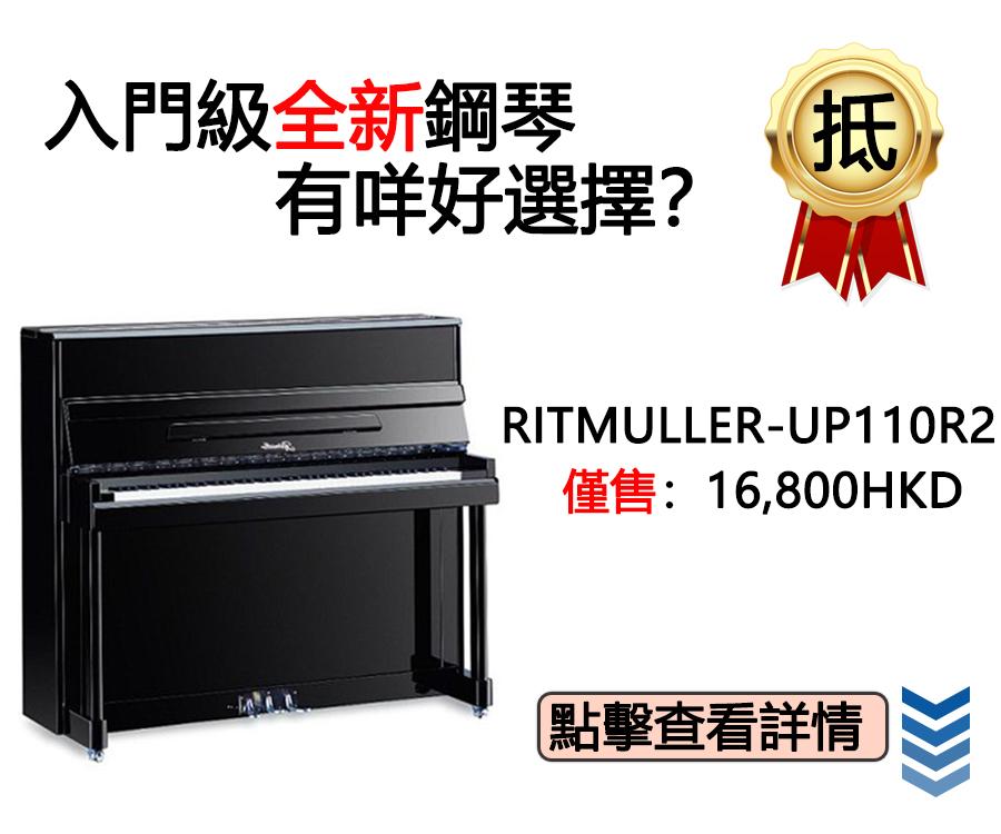 Ritmuller UP110R2 評測與介紹