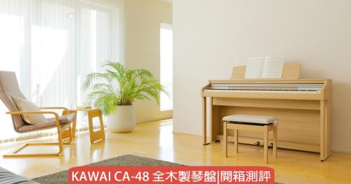 融合于現代家居淺橡木色調的全木製數碼鋼琴|開箱測評