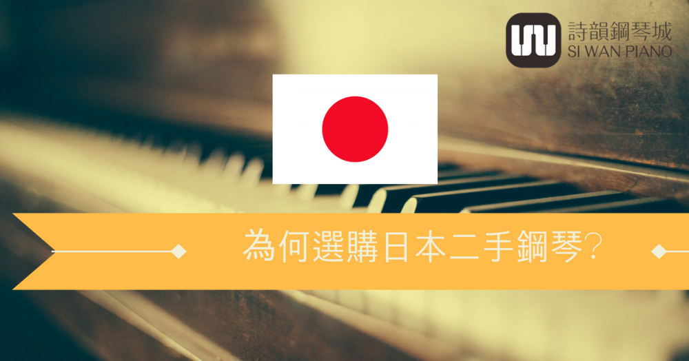 為何選擇購買日本二手鋼琴?