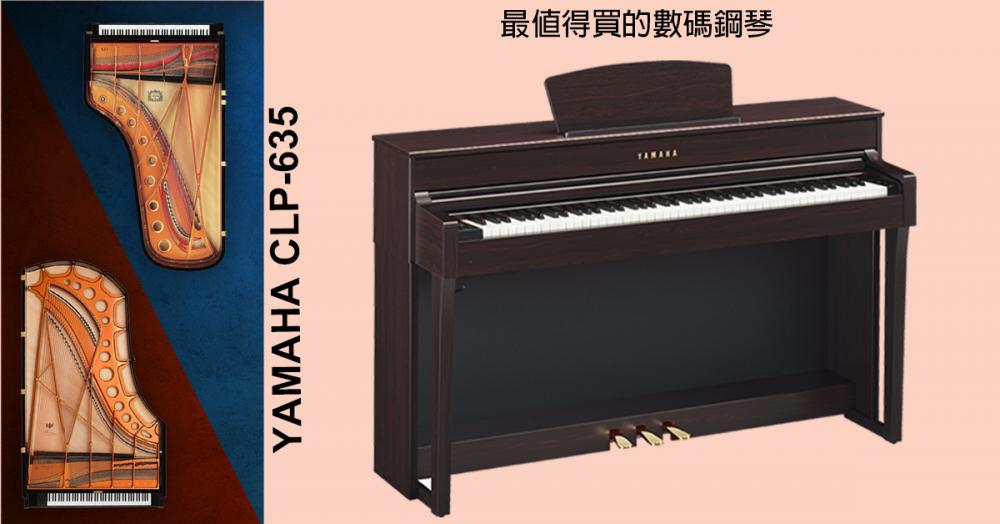 比得上傳統鋼琴的數碼鋼琴 CLP-600系列是最值得買!