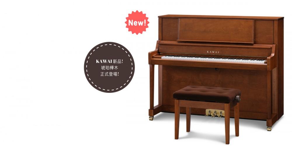 KAWAI 鋼琴 琥珀樺木 新色登場 !