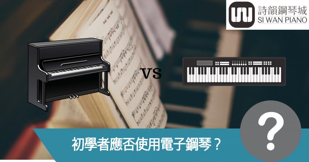 初學者應否使用電子鋼琴?