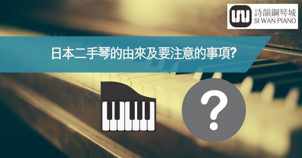 二手鋼琴的由來及二手琴要注意的事項?