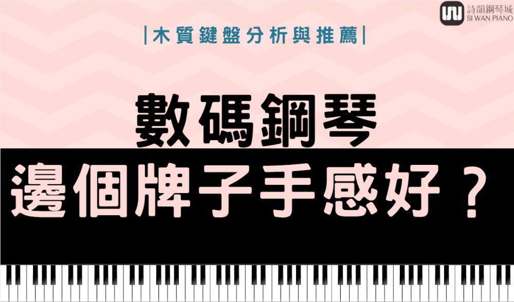 邊個牌子數碼鋼琴手感好?